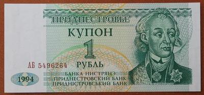 Приднестровье 1 рубль 1994 год
