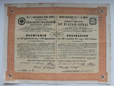 Рязанско-Уральская железная дорога 187 рублей 50 копеек 1908 год