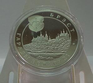 Беларусь 20 рублей 2005 год город Брест