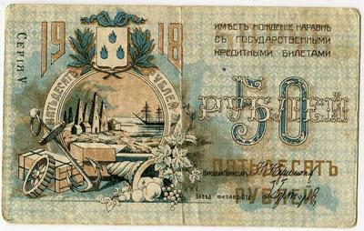 50 рублей 1918 год Бакинское Городское Хозяйство