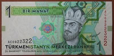 Туркменистан 1 манат 2012 год