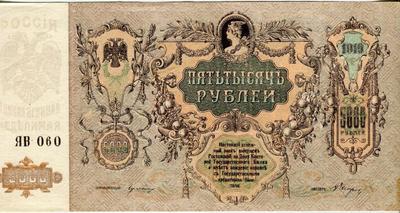 5000 рублей 1919 год Юг России