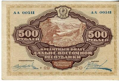 500 рублей 1920 год Дальне Восточная Республика