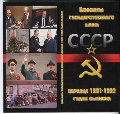 Буклет для банкнот СССР на 14 банкнот