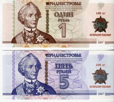 Приднестровье 1 и 5 рублей 2017 год 100 лет Революции
