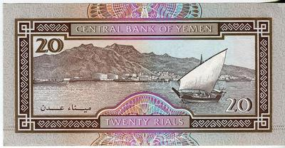 Йемен 20 риал 1990 год