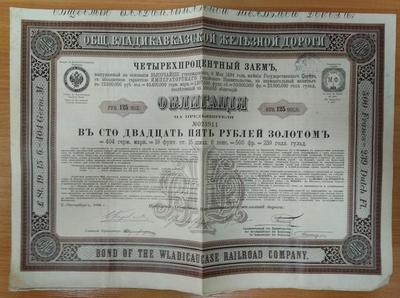Облигация. Владикавказской железной дороги, 154 рубля 30 копеек золотом 1897 год