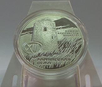 Беларусь 20 рублей 2001 год Каменецая вежа