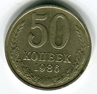 50 копеек 1986 год гурт 1985 год