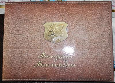Годовой набор монет банка России 2002 год ММД (Никелевый жетон)