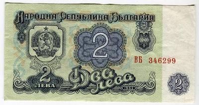 Болгария 2 лева 1962 год