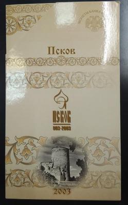 Древние Города России. 10 рублей 2003 год Псков в буклете.