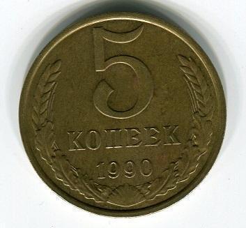 5 копеек 1990 год М
