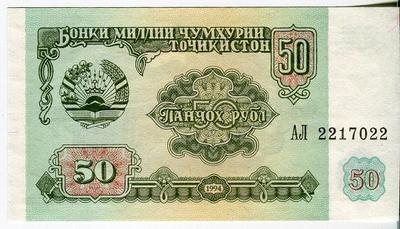 Таджикистан 50 рублей 1994 год