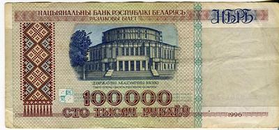 Беларусь 100000 рублей 1996 год