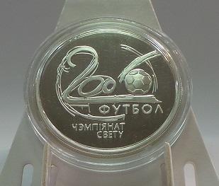 Беларусь 20 рублей 2002 год Чемпионат мира по футболу 2006 года в Германии