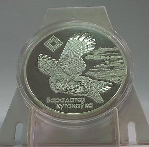 Беларусь 20 рублей 2005 год Альманские болота. Бородатая Сова