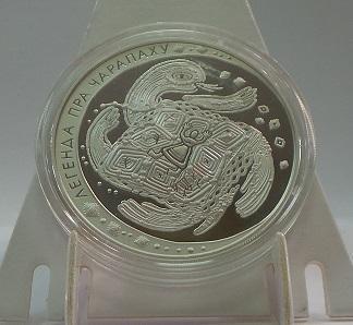 Беларусь 20 рублей 2010 год Белорусские народные легенды. Легенда о черепахе