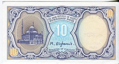Египет 10 пиастр 1998-1999 год