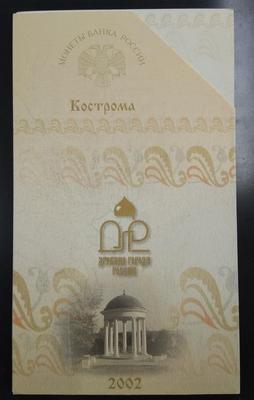 Древние Города России. 10 рублей 2002 год Кострома в буклете.