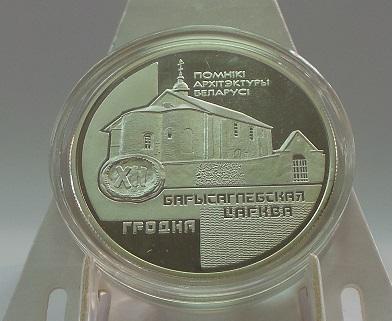 Беларусь 20 рублей 1999 Борисоглебская церковь