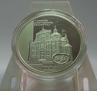 Беларусь 20 рублей 2005 год Фарный костел. Несвиж
