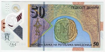 Македония 50 динар 2018 год