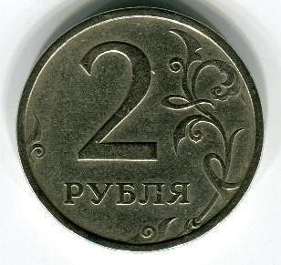 2 рубля 2003 год СПМД