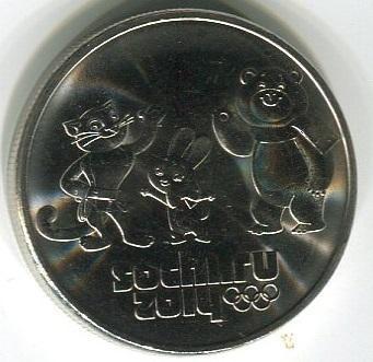 25 рублей 2012 год Сочи талисманы олимпиады