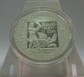 Беларусь 20 рублей 2009 год легенды и сказки  народов ЕврАзЭс Покатигорошек