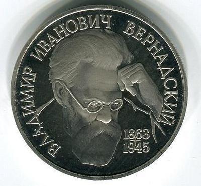"""1 рубль 1993 год """"130-летие со дня рождения В.И.Вернадского"""" без знака монетного двора"""