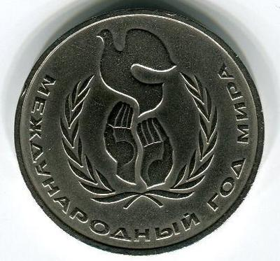 1 рубль 1986 год Международный год Мира. Шалаш.