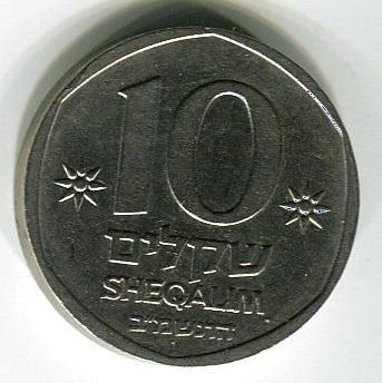 Израиль 10 шекелей 1982 год