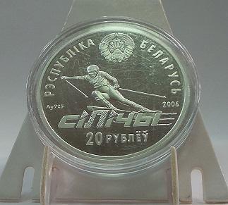 Беларусь 20 рублей 2006 год Республиканский горнолыжный центр Силичи