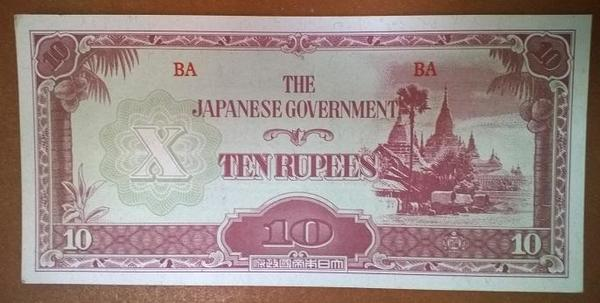 Японская оккупация Бирмы 10 рупий 1942 год