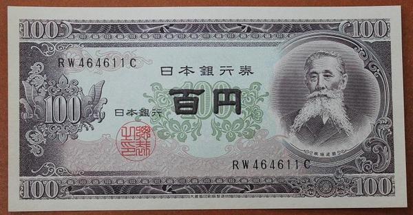 Япония 100 йен 1953 год