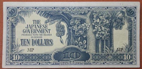 Японская оккупация Малайи 10 долларов 1944 год