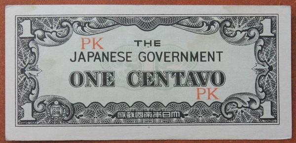 Японская оккупация Филиппин 1 сентаво 1942 год