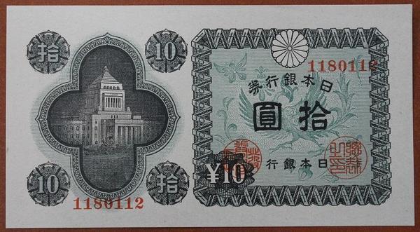 Япония 10 йен 1946 год