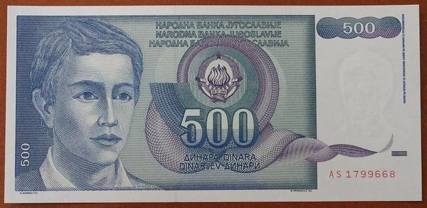 Югославия 500 динаров 1990 год