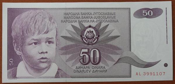Югославия 50 динаров 1990 год