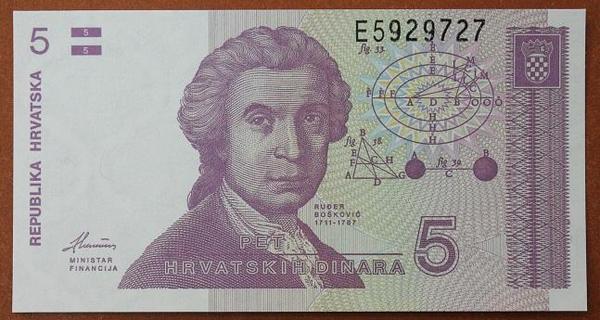 Хорватия 5 динаров 1991 год