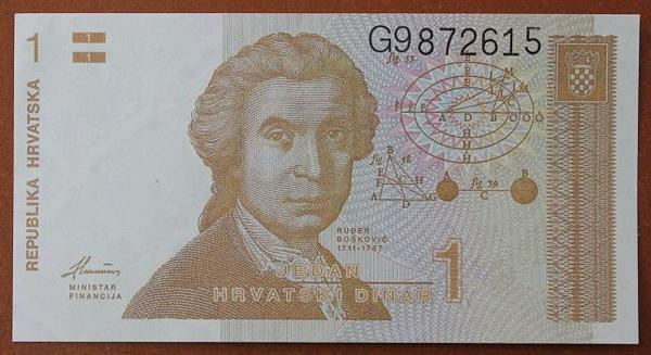 Хорватия 1 динар 1991 год