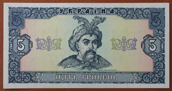 Украина 5 гривен 1992 год