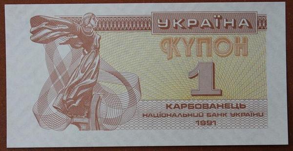 Украина 1 карбованец 1991 год