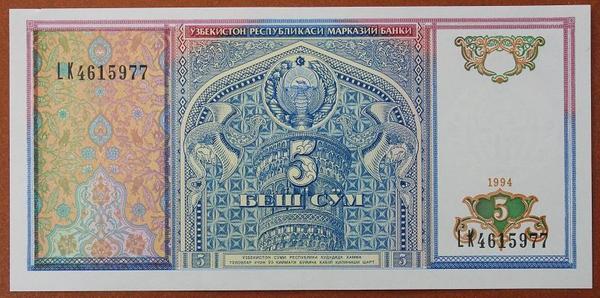 Узбекистан 5 сумов 1994 год