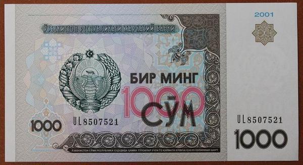 Узбекистан 1000 сумов 2001 год