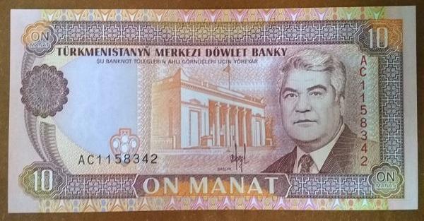 Туркменистан 10 манатов 1993 год