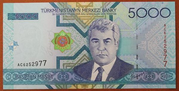 Туркменистан 5000 манатов 2005 год