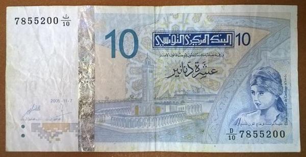Тунис 10 динар 2005 год